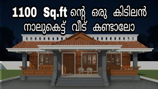 Kerala Naalukettu House,kerala House Design,low Cost Kerala Style House,kerala Home Design