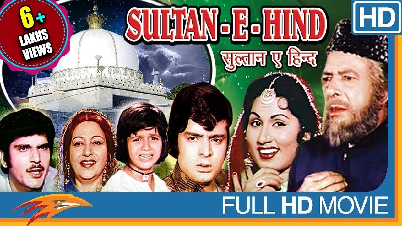 Download Sultan E Hind Hindi Full Length Movie || Mohan Choti, Satish Kaul, Mukri || Eagle Hindi Movies