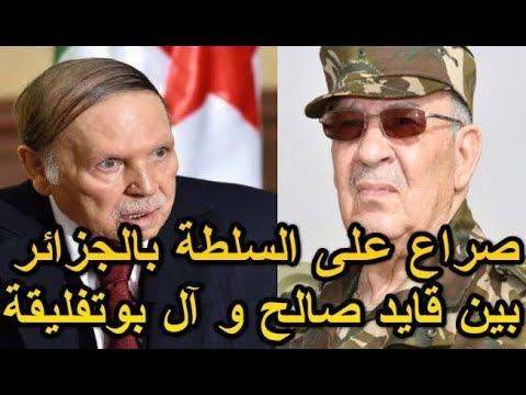 صراع على السلطة بالجزائر بين قايد صالح و آل بوتفليقة