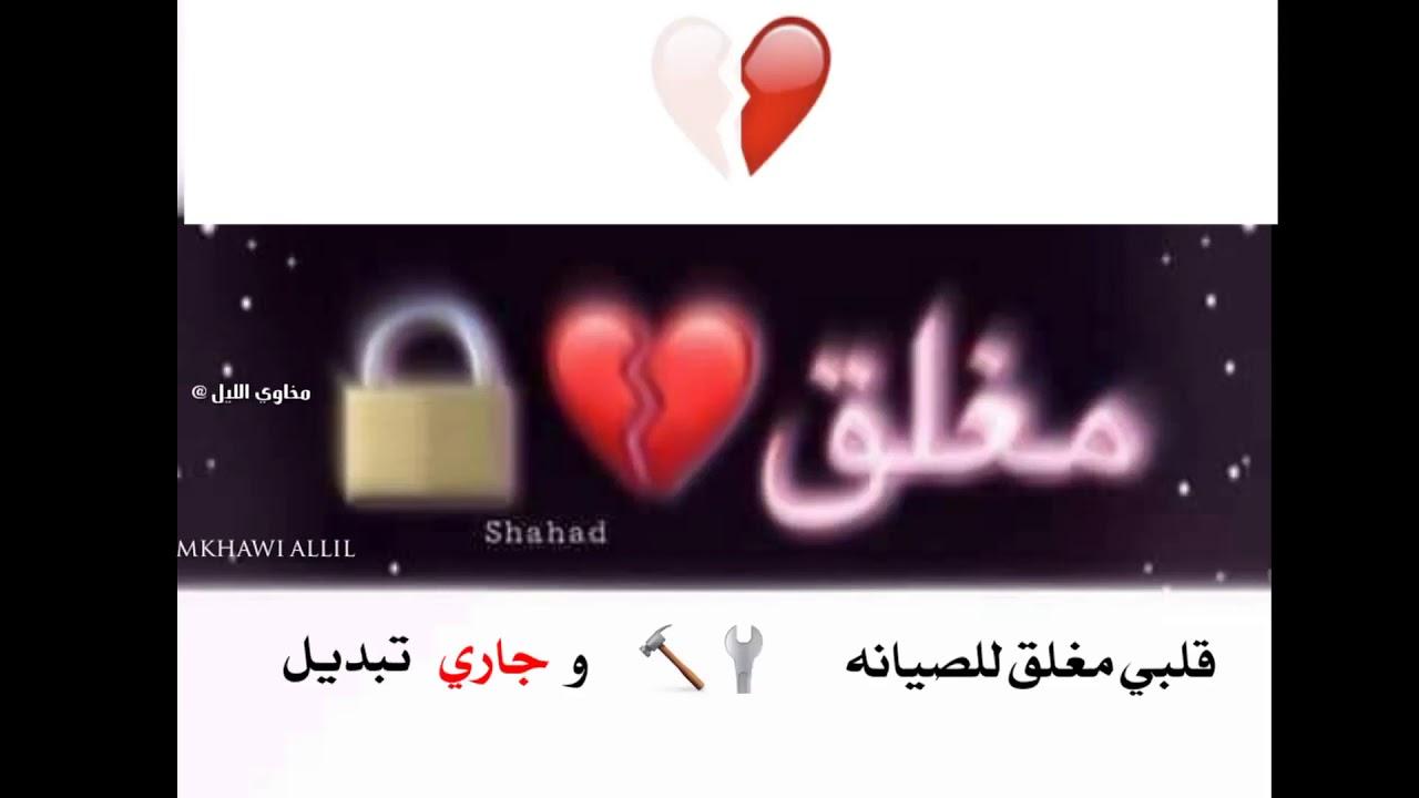 حالات وتس اب حزين مغلق Youtube