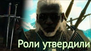 Сериал Ведьмак. Как убить сериал еще до выхода