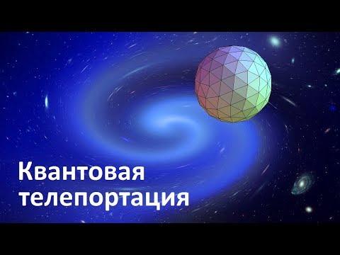 Квантовая телепортация | Телепортация квантового состояния кутрита