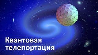 Квантовая телепортация   Телепортация квантового состояния кутрита