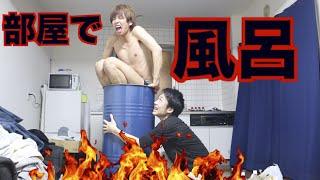 部屋にドラム缶風呂作ってみた thumbnail