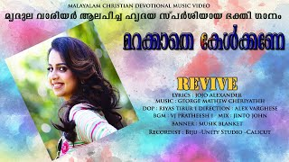New Malayalam Christian Devotional Song by Mridula Warrier  - REVIVE