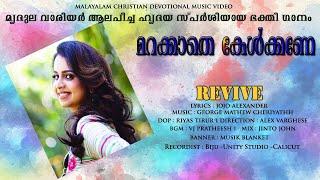 New Malayalam Christian Devotional Song by Mridula Warrier  - REVIVE