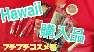 ハワイ購入品♡ 海外プチプラコスメ編!e.l.f./maybelline/MILANI....