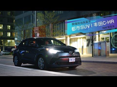 """买菜车颜值担当:丰田C-HR 隔音差+动力不足,""""都市SUV""""真的只能买菜用吗?"""