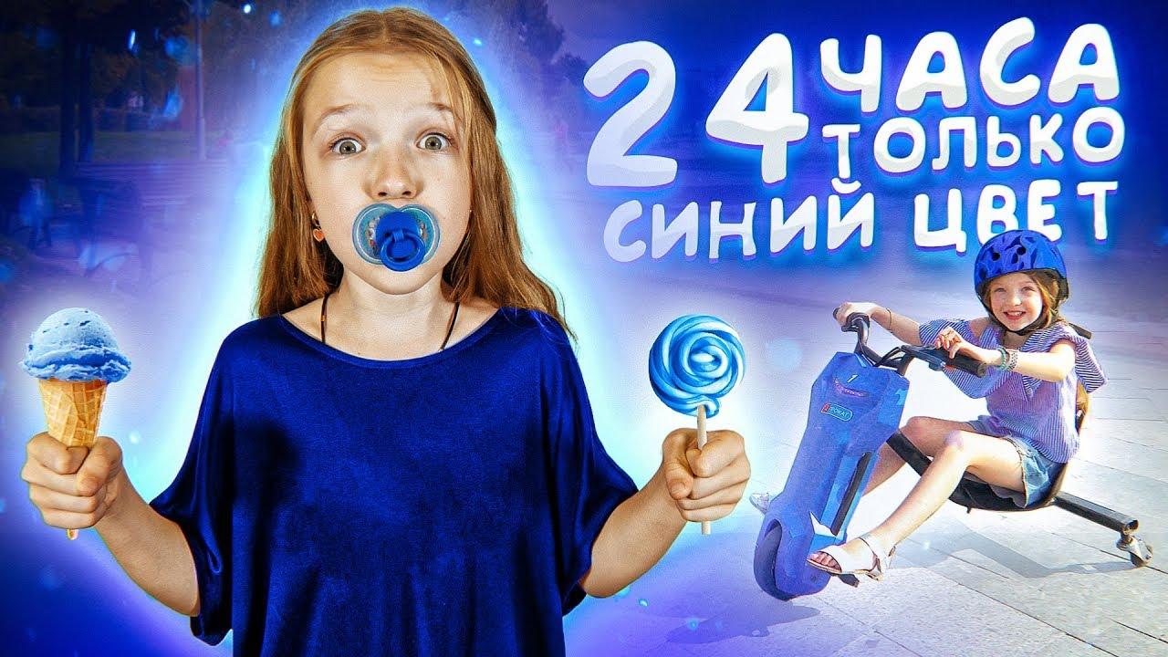 24 ЧАСА ОДНОГО ЦВЕТА ТОЛЬКО СИНИЙ Что Я НАШЛА СИНЕГО Цвета ???? Valensia Lucky ????