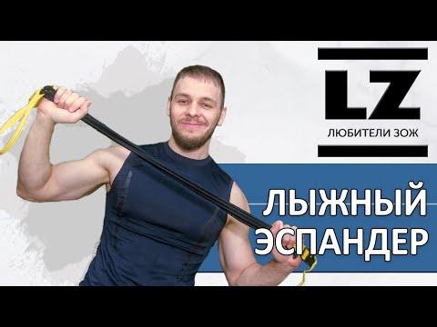 Тренировка с использованием лыжного эспандера