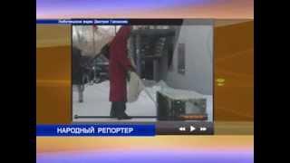 Народный репортёр: Как выбросить старый холодильник?(, 2014-01-28T07:28:15.000Z)
