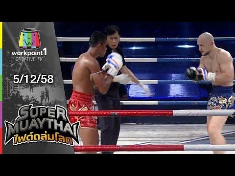 SUPER MUAYTHAI ไฟต์ถล่มโลก | ศึกแชมป์ชนแชมป์ | 5 ธ.ค. 58 Full HD