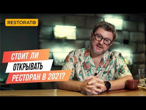 СТОИТ ЛИ ОТКРЫВАТЬ РЕСТОРАН В 2021 ГОДУ   Советы Димы Борисова