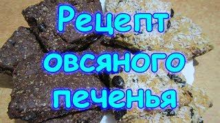 Семья Бровченко. Рецепт вкуснейшего овсяного печенья с медом (сахаром). (06.17г.)
