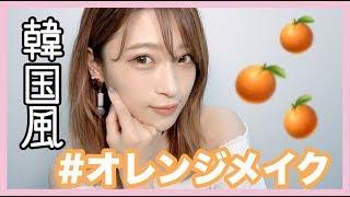プチプラコスメでオレンジメイク!!【二瓶有加】