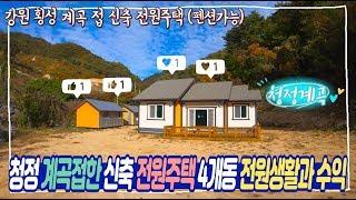 청정 계곡접한 신축 전원주택 4개동(본채,별채,방갈로)…
