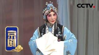 《中国京剧像音像集萃》 20190518 京剧《韩玉娘》 1/2| CCTV戏曲