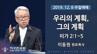 [지구촌교회] 미가강해 / 우리의 계획, 그의 계획 /…