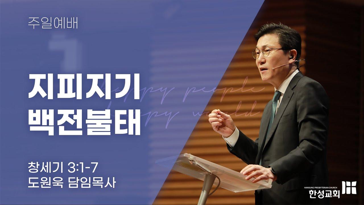[한성교회 주일예배 도원욱 목사 설교] 지피지기 백전불태 - 2021. 02. 21.