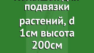 Колышек для подвязки растений, d 1см высота 200см (Витафлор) обзор 4602359000968