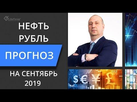 Прогноз нефти и рубля на сентябрь 2019 года