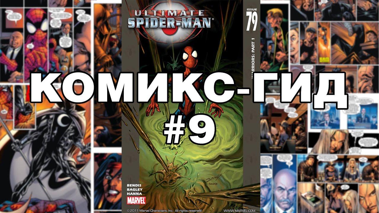 Комикс-Гид #9. Весь сюжет Ultimate Spider-Man (#79-90)