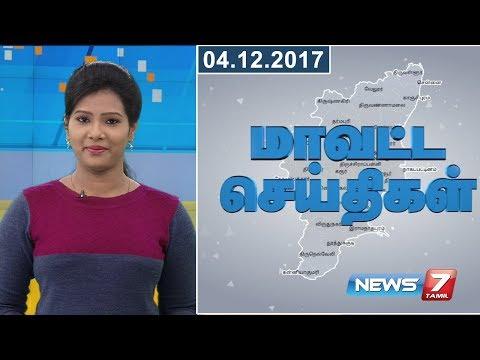 Tamil Nadu District News 01 | 04.12.2017 | News7 Tamil