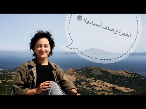 كيف سافرت اسبانيا بالجواز اليمني thumbnail