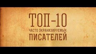 ТОП-10 Часто экранизируемых писателей