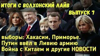 Выборы в Хакасии и Приморье. Пригожин и армия в Ливии. Война с Китаем.
