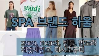 내옷장) SPA 옷 하울 / 자라, 마시모두띠, 마르디…