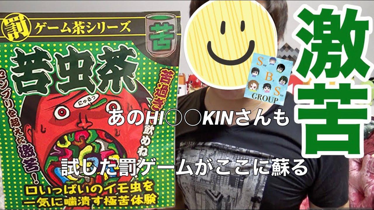 HIKAKINさんも試した、ドン・キホーテに売ってる苦虫茶を罰ゲームに使用してみた!