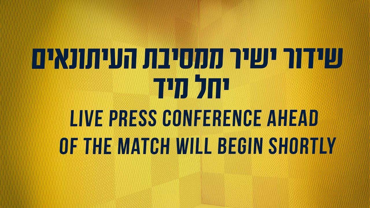 מסיבת העיתונאים לקראת משחק אלוף האלופים נגד מכבי חיפה