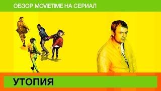 Обзор на сериал Утопия