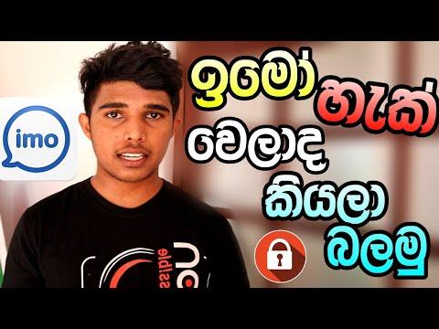 IMO Hack Confirm Sinhala ( සිංහලෙන් ) 🇱🇰 Thusi Bro
