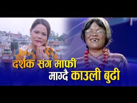 NEPAL IDOL SEASON 2की काउली बुढीले किन मागिन् माफि ? Kauli Budi - Sandhya Budha Interview