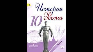 §3 Великая российская революция: февраль 1917г.