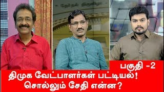 Special Debate | திமுக வேட்பாளர்கள் பட்டியல்! சொல்லும் சேதி என்ன?  | Part 2 |  #DMK #DMKCandidates