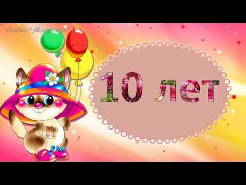 Футаж Детский 10 лет 🌺С Днем Рождения🌺