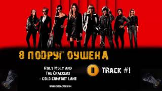 8 ПОДРУГ ОУШЕНА фильм 🎬 музыка OST #1 - Holy Moly and The Crackers — Cold Comfort Lane