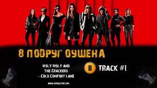 8 ПОДРУГ ОУШЕНА фильм 🎬 музыка OST #1 - Holy Moly and The Crackers — Cold Comfort Lane
