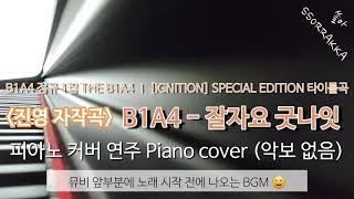 B1A4 (비원에이포) - 잘자요 굿나잇 (BABY GOOD NIGHT) 피아노 커버 연주 Piano cov…