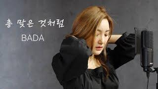 백지영 - 총 맞은 것처럼 / cover by bada