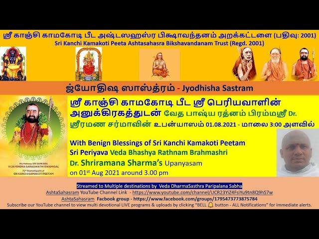 ஜ்யோதிஷ ஸாஸ்த்ரம் | பிரம்மஸ்ரீ Dr. ஸ்ரீரமண சர்மா | The 8000 Trust Upanyasa Series 5