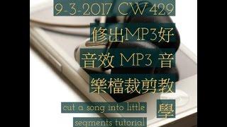 9-3-2017  CW429  修出MP3好音效 MP3 音樂檔裁剪教學 cut a song into little segments tutorial