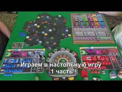 Проект Гайя 1/2 часть - играем в настольную игру