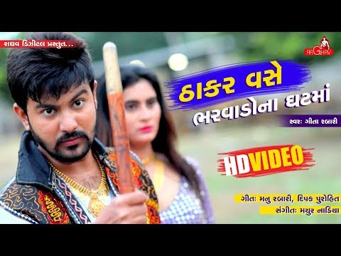 Geeta Rabari - Thakar Vase Bharwado Na Ghatma | Raghav Digital New Video Song