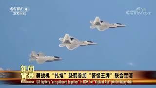 [今日关注]20171129 | CCTV-4
