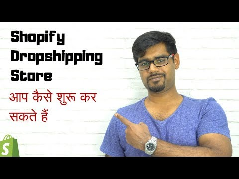 Shopify Dropshipping Store Setup Part-1 (Hindi) thumbnail
