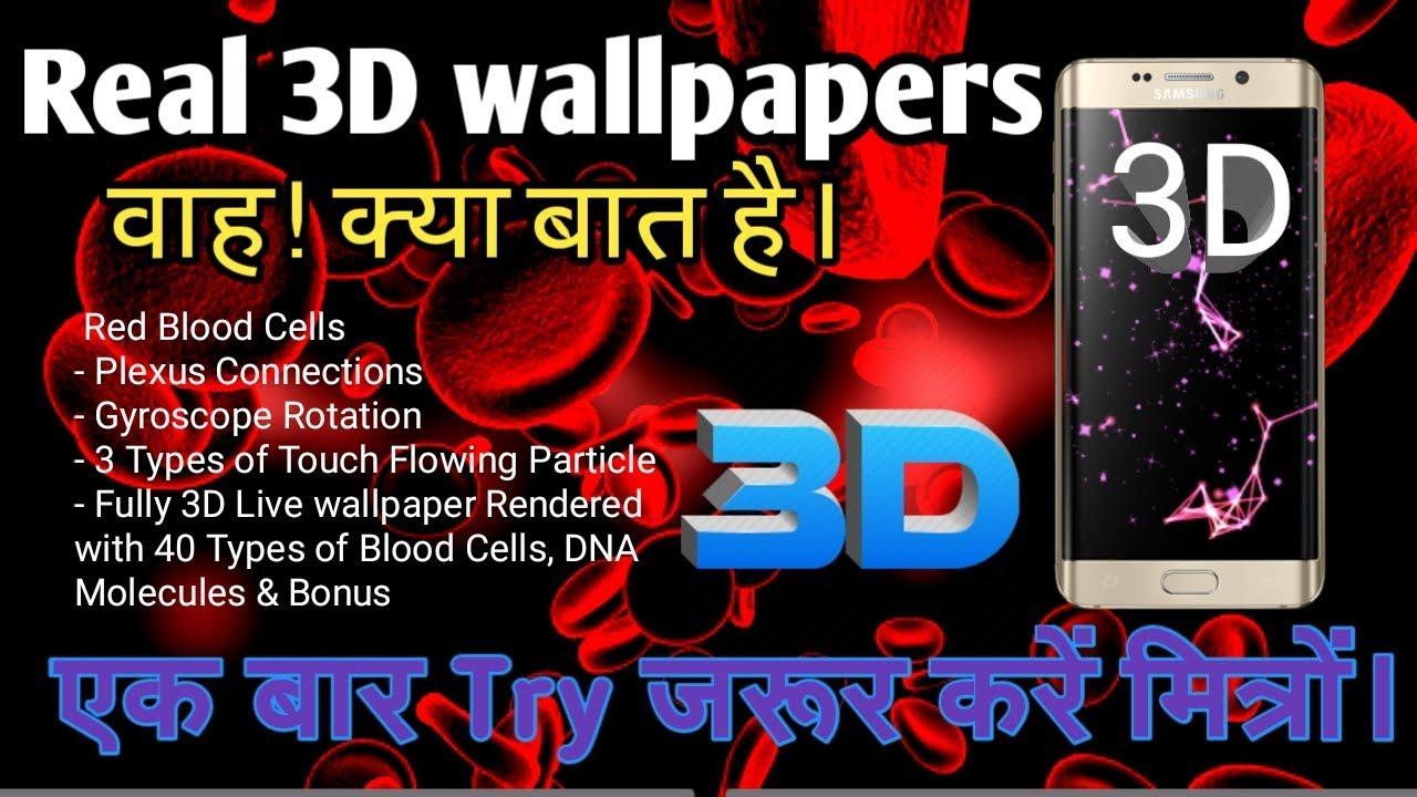 Real 3D Live Wallpaper